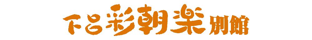 下呂温泉 下呂彩朝楽 別館