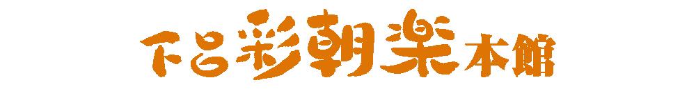下呂温泉 下呂彩朝楽 本館