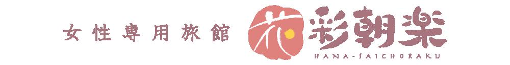 山中温泉 花・彩朝楽