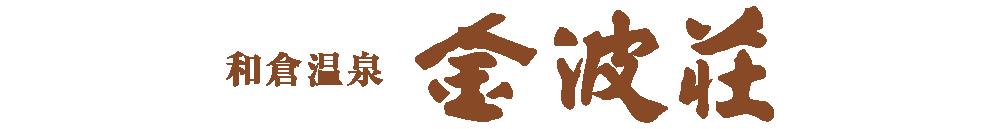 和倉温泉 金波荘