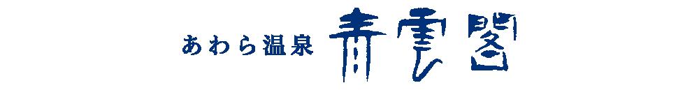 あわら温泉 青雲閣
