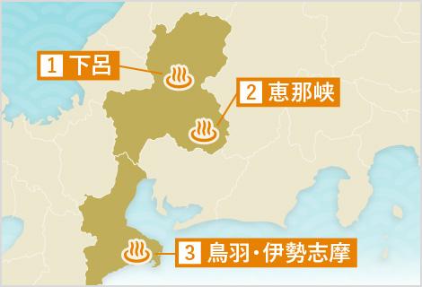 東海エリアのホテルマップ